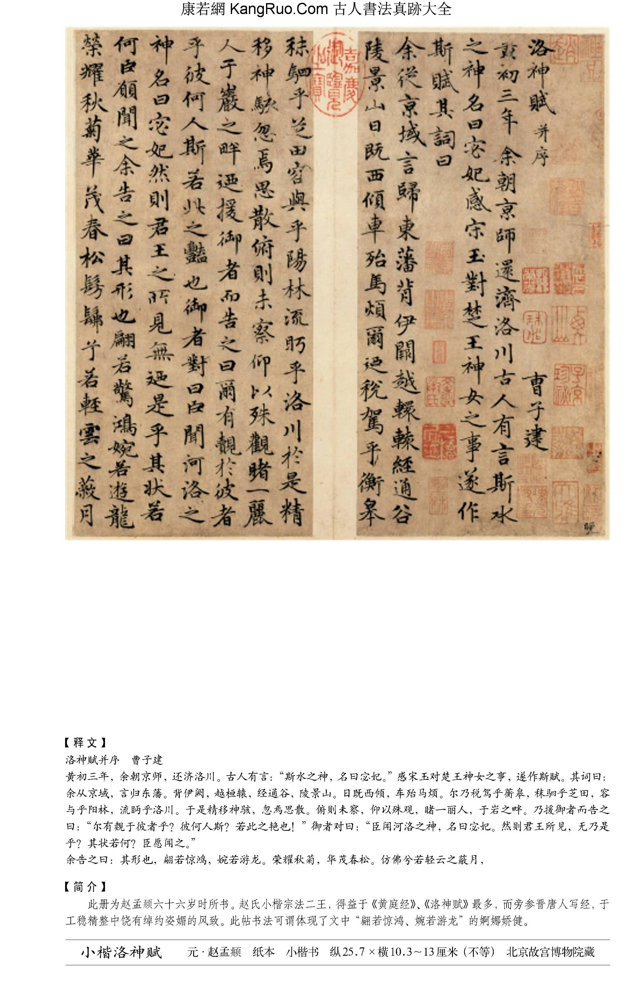 《小楷洛神賦》書法真跡【元朝·趙孟頫】_00146