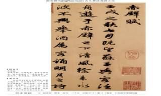 《前赤壁賦》書法真跡(行書)【元朝·趙孟頫】