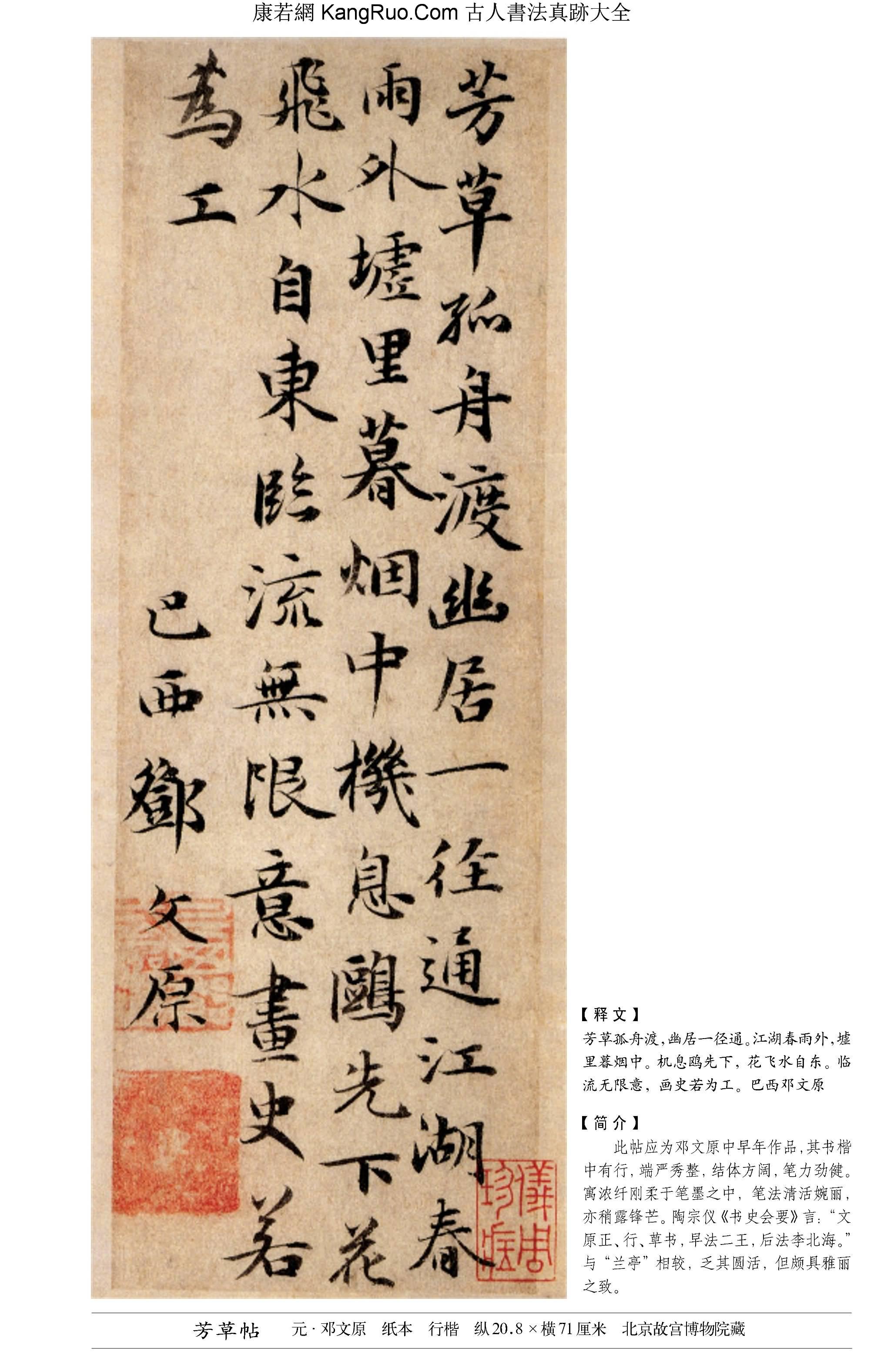 《芳草帖》書法真跡(行楷)【元朝·鄧文原】_00148
