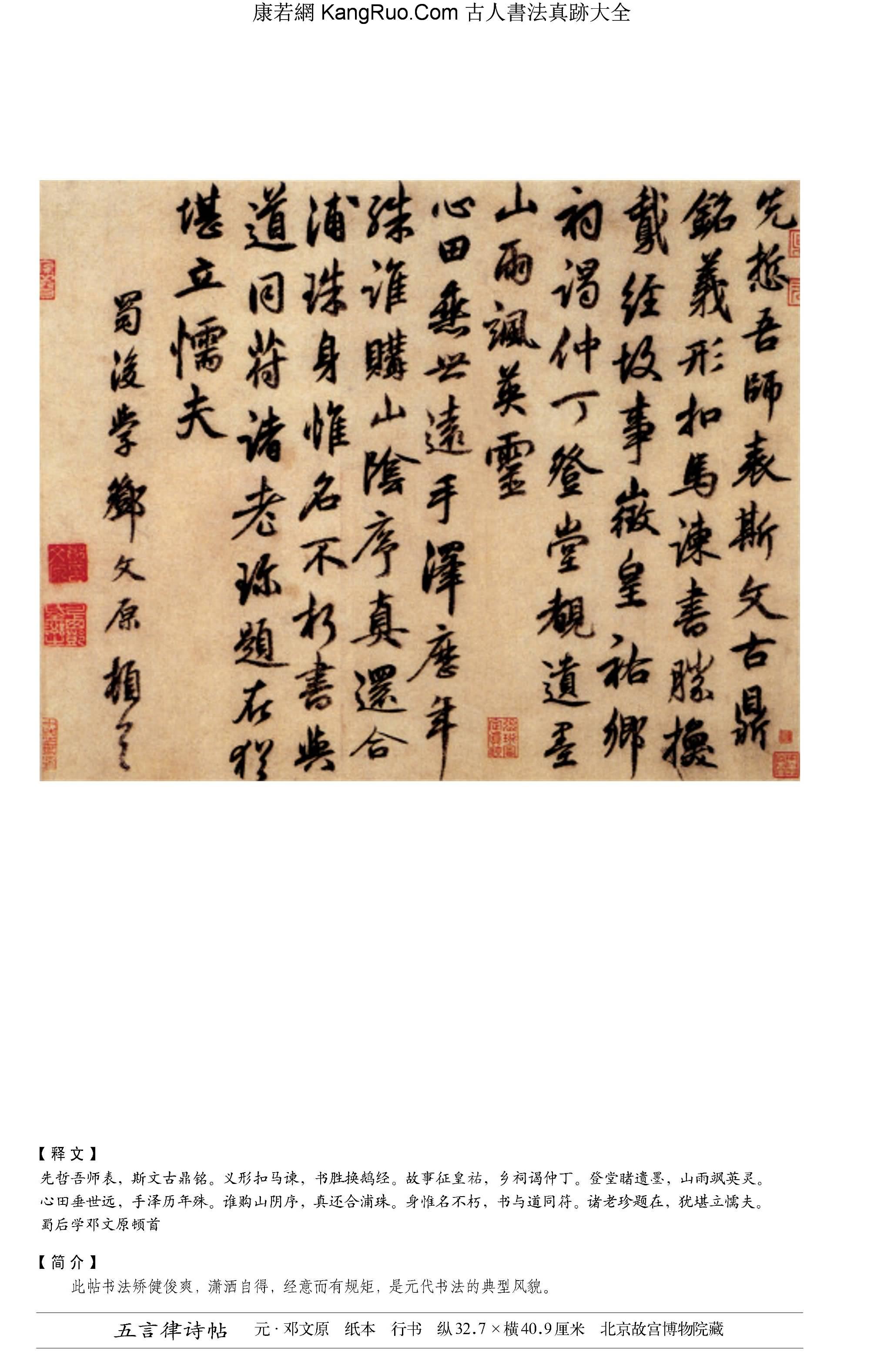 《五言律詩帖》書法真跡(行書)【元朝·鄧文原】_00149