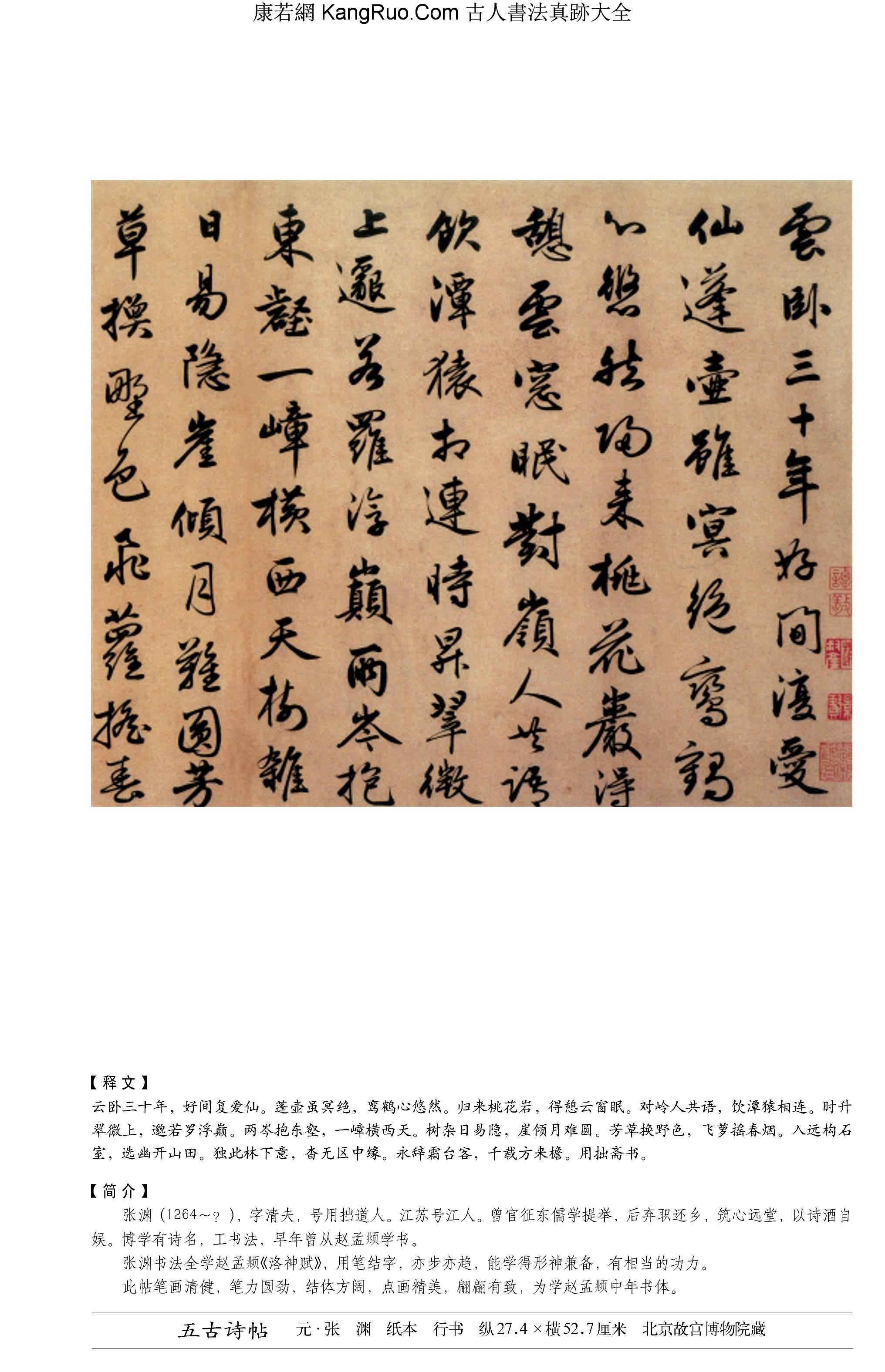 《五古詩帖》書法真跡(行書)【元朝·張淵】_00150