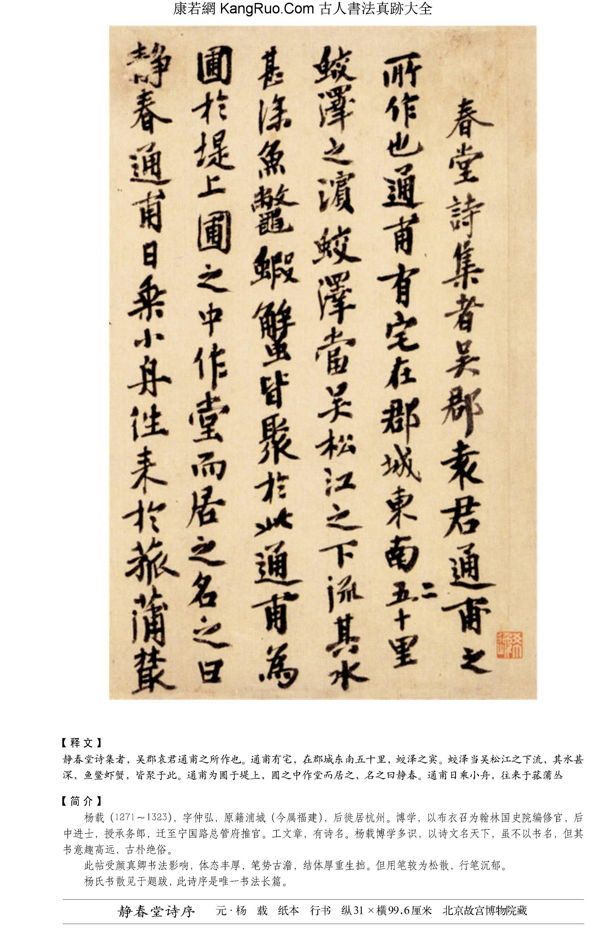 《靜春堂詩序》書法真跡(行書)【元朝·楊載】_00151