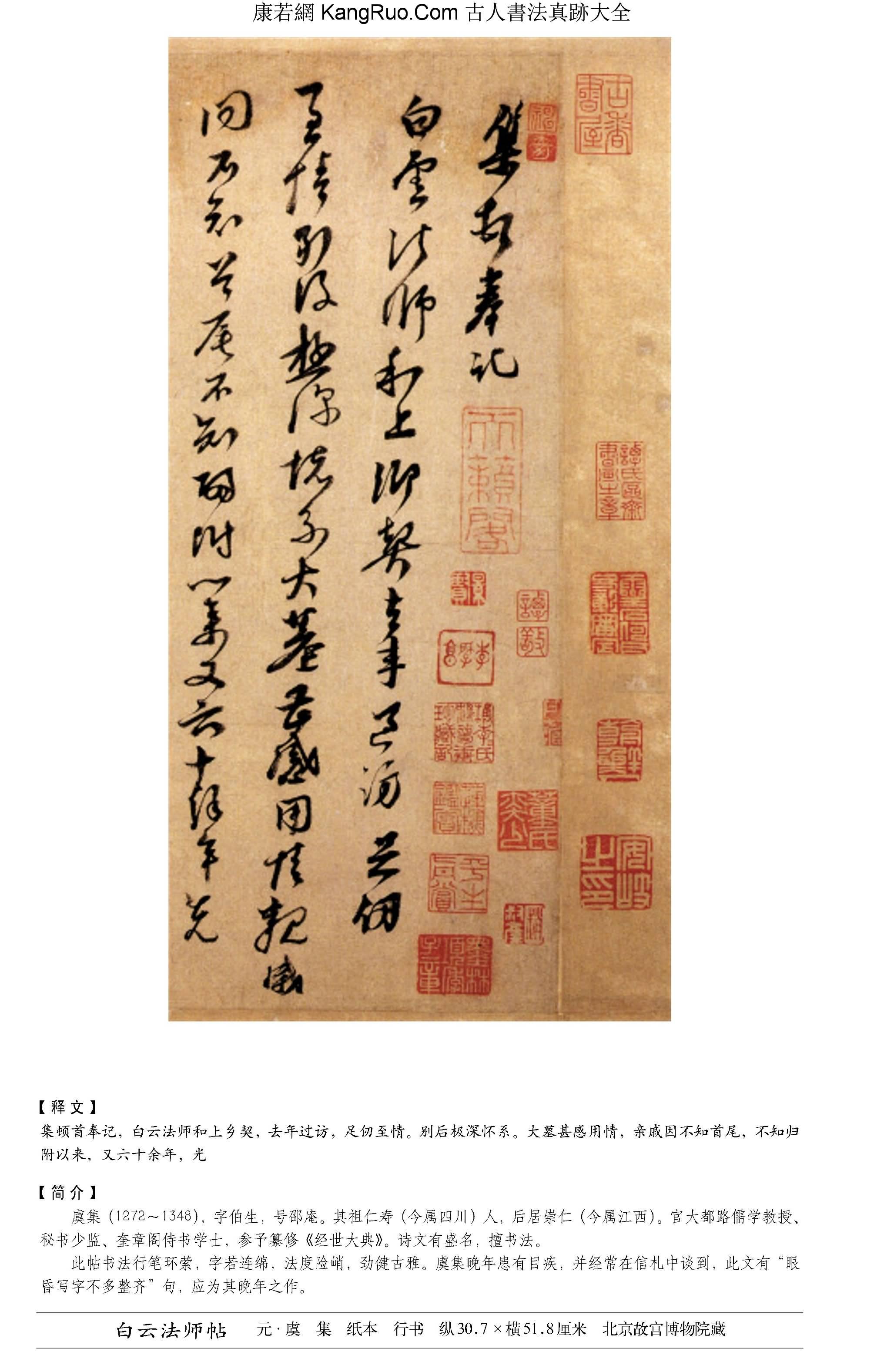 《白云法師帖》書法真跡(行書)【元朝·虞集】_00152
