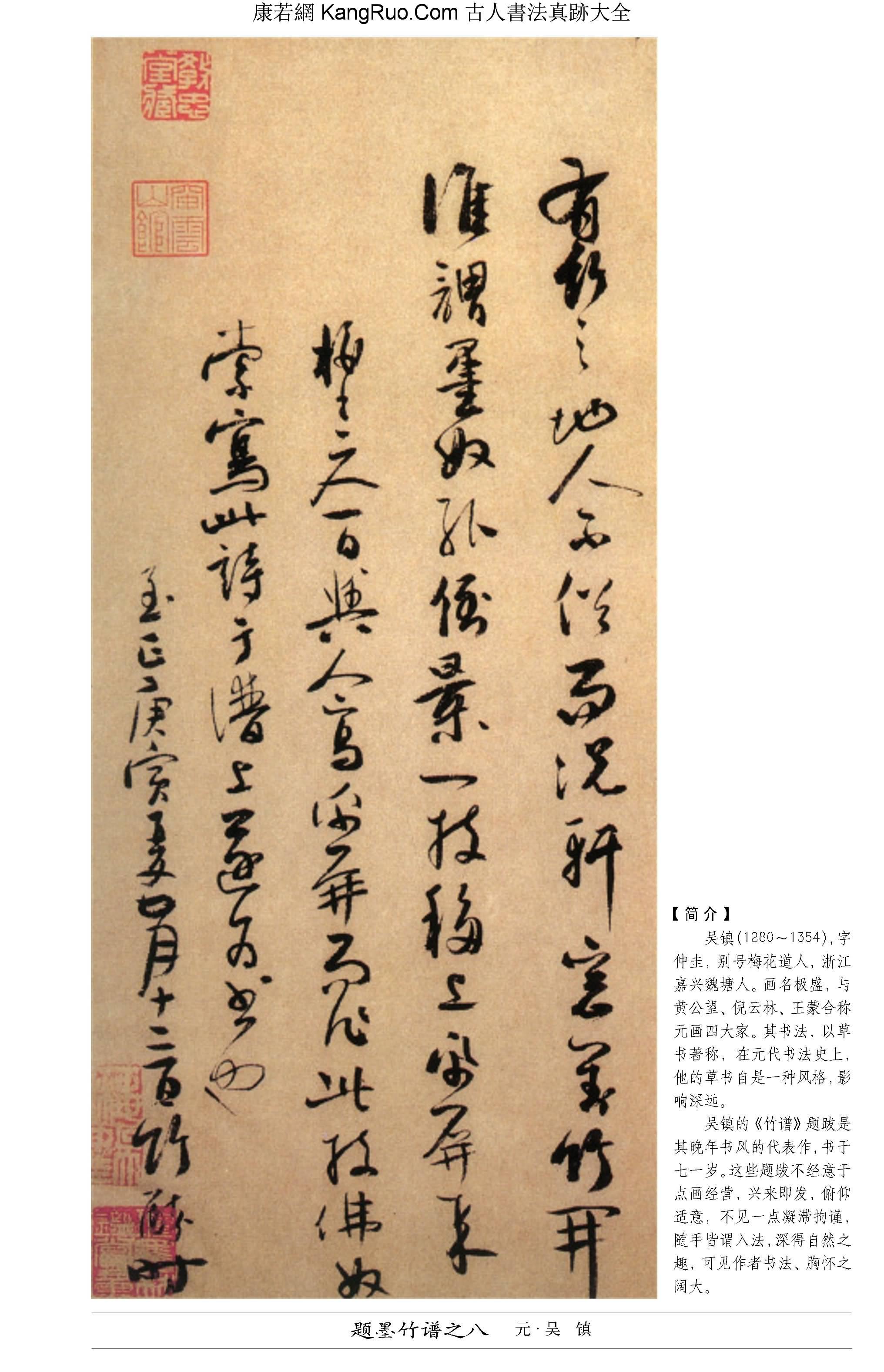 《題墨竹譜之八》書法真跡(草書)【元朝·吳鎮】_00153