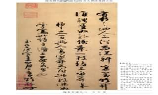 《題墨竹譜之八》書法真跡(草書)【元朝·吳鎮】