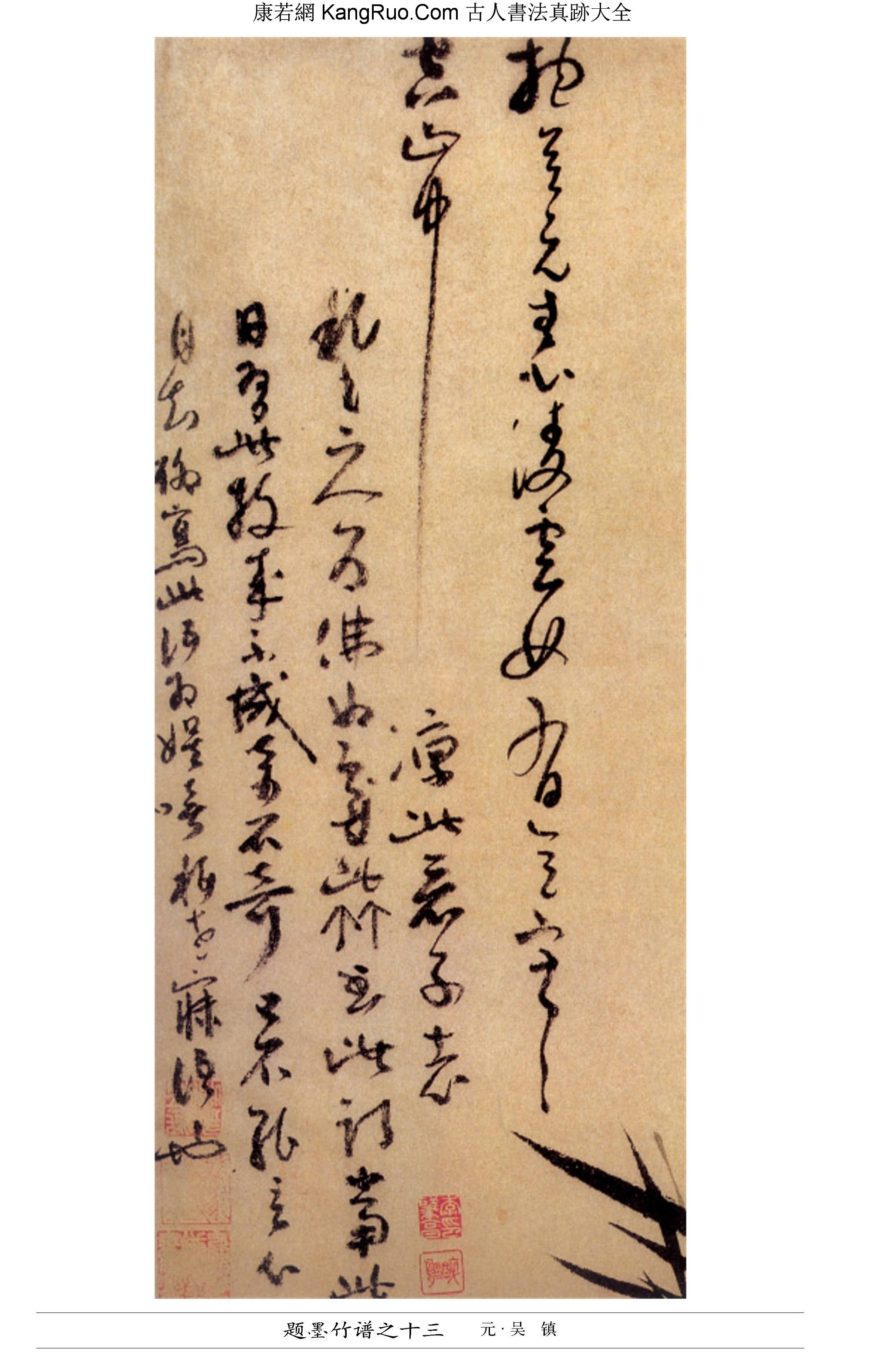 《題墨竹譜之十三》書法真跡(草書)【元朝·吳鎮】_00154