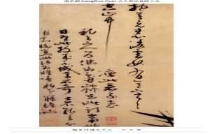 《題墨竹譜之十三》書法真跡(草書)【元朝·吳鎮】