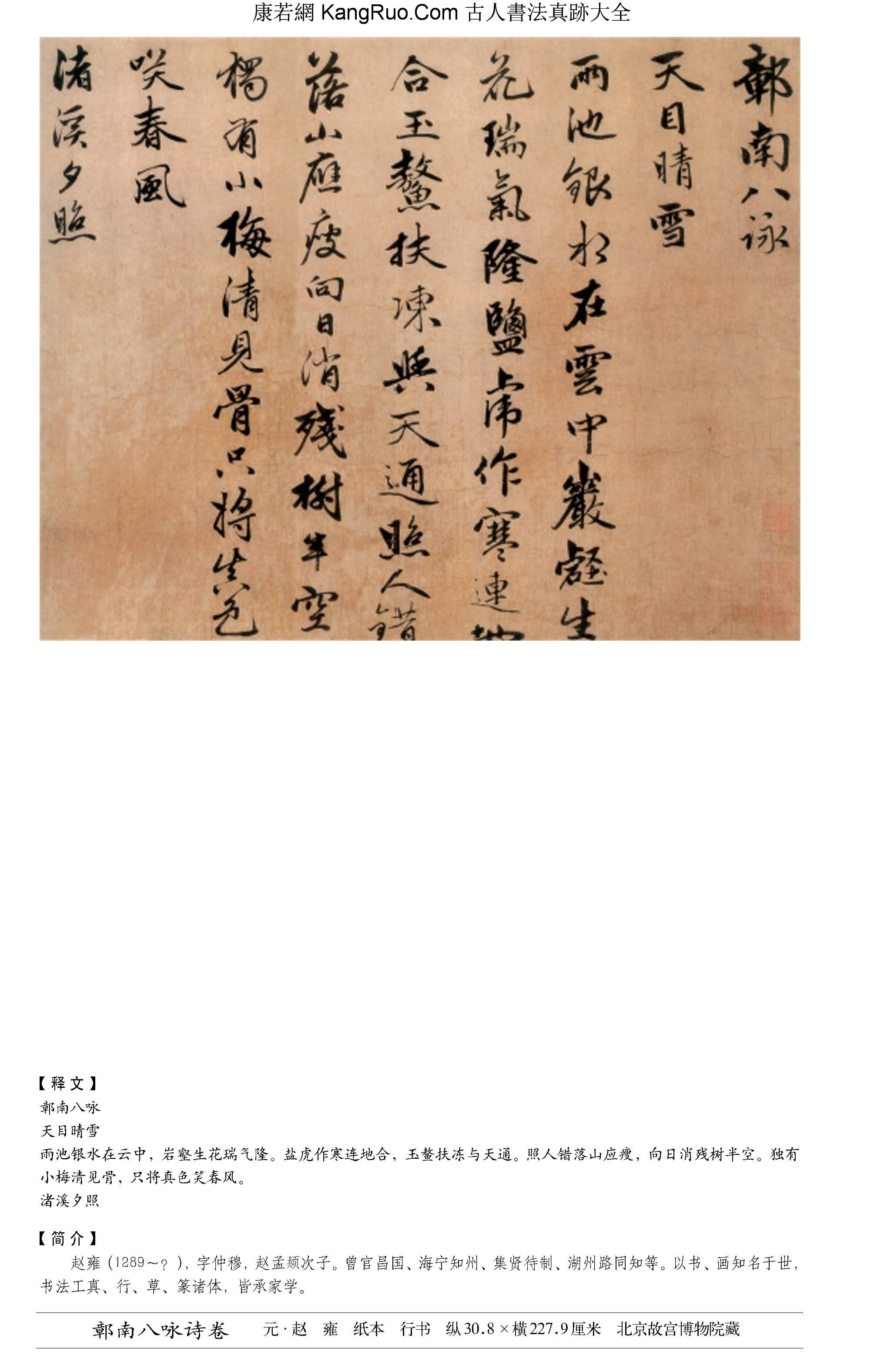 《鄣南八詠詩卷》書法真跡(行書)【元朝·趙雍】_00156