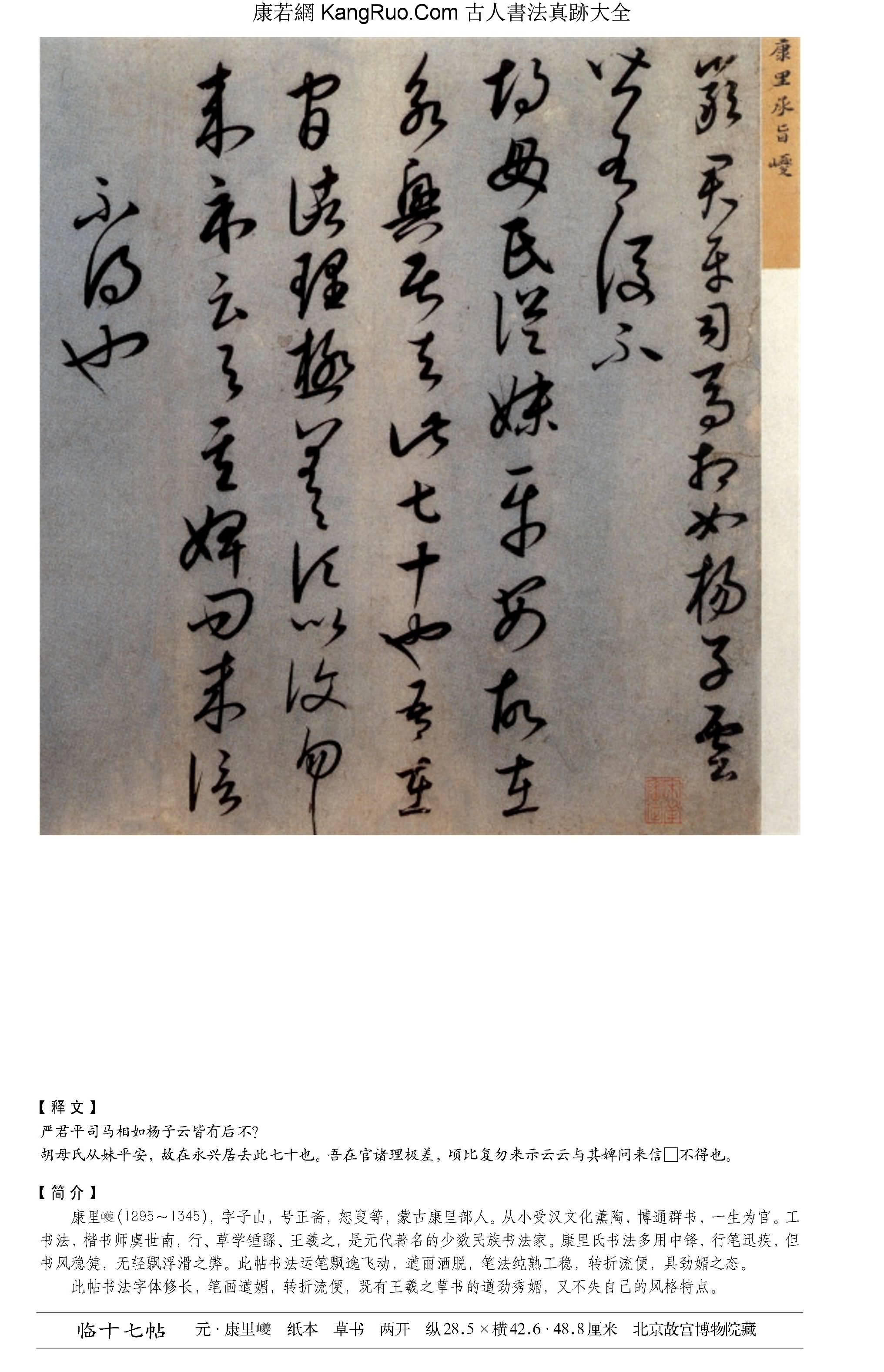 《臨十七帖》書法真跡(草書)【元朝·康里巎巎(康里巙)】_00158