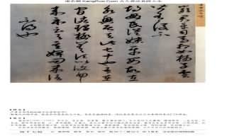 《臨十七帖》書法真跡(草書)【元朝·康里巎巎(康里巙)】