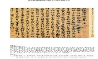《論用筆十法》書法真跡(楷書、行書、章草相混雜)【明朝·宋克】