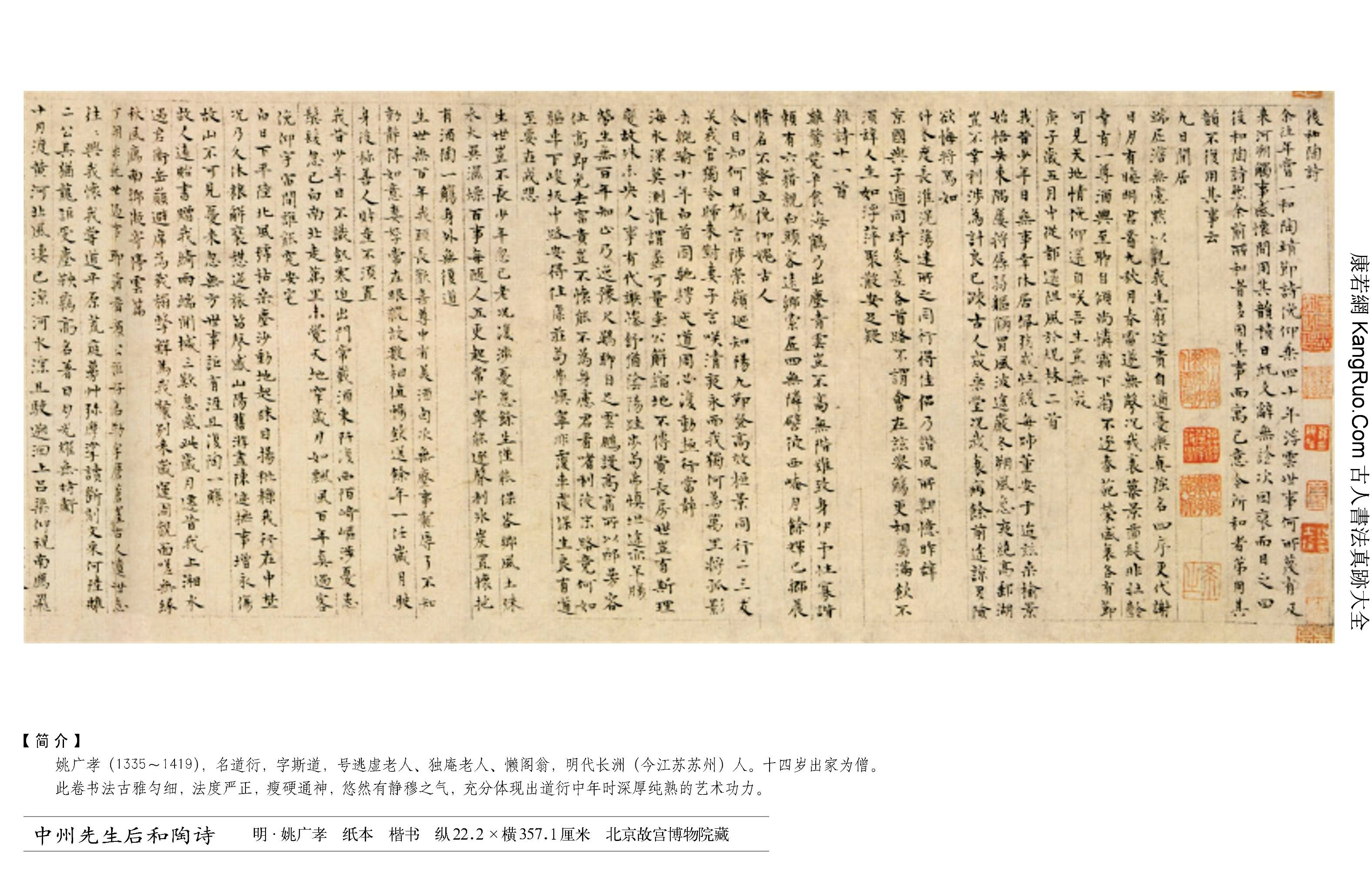 《中州先生後和陶詩》書法真跡(清晰度較差)(楷書)【明朝·姚廣孝】_00163