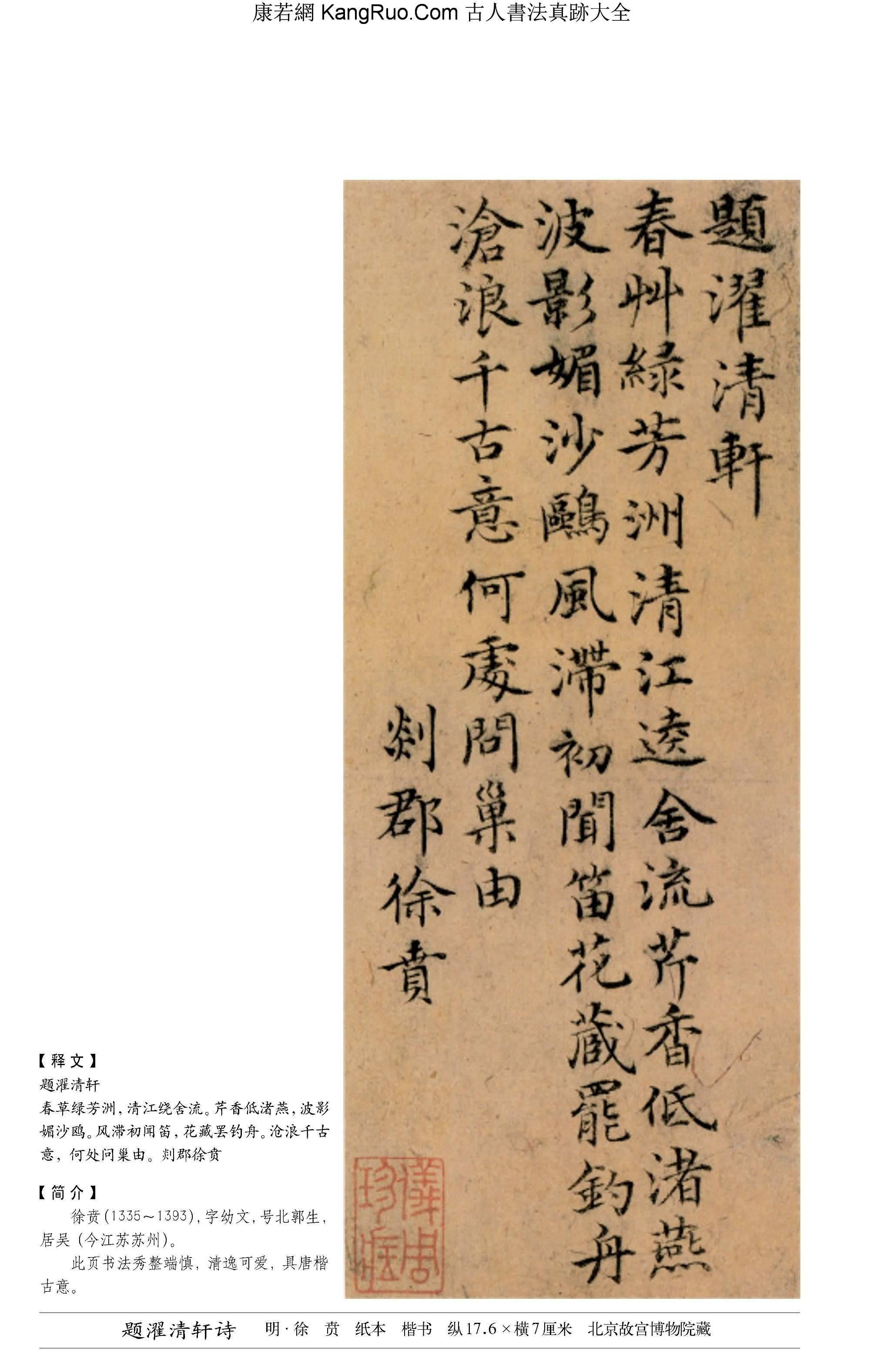 《題濯清軒詩》書法真跡(楷書)【明朝·徐賁】_00164