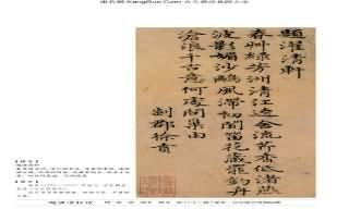 《題濯清軒詩》書法真跡(楷書)【明朝·徐賁】