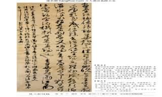 《風入松詞軸》書法真跡(草書)【明朝·宋廣】