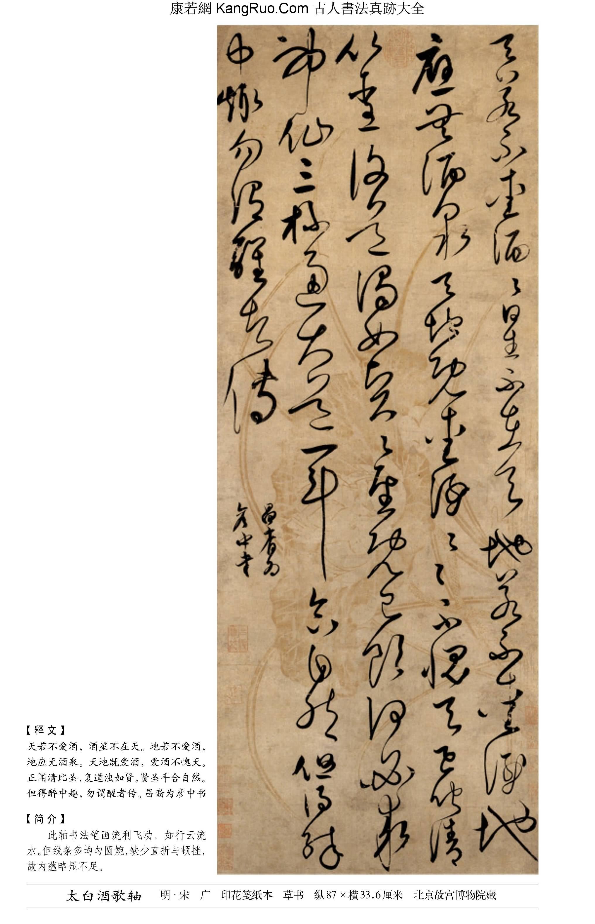 《太白酒歌軸》書法真跡(草書)【明朝·宋廣】_00166