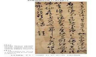 《太白酒歌軸》書法真跡(草書)【明朝·宋廣】