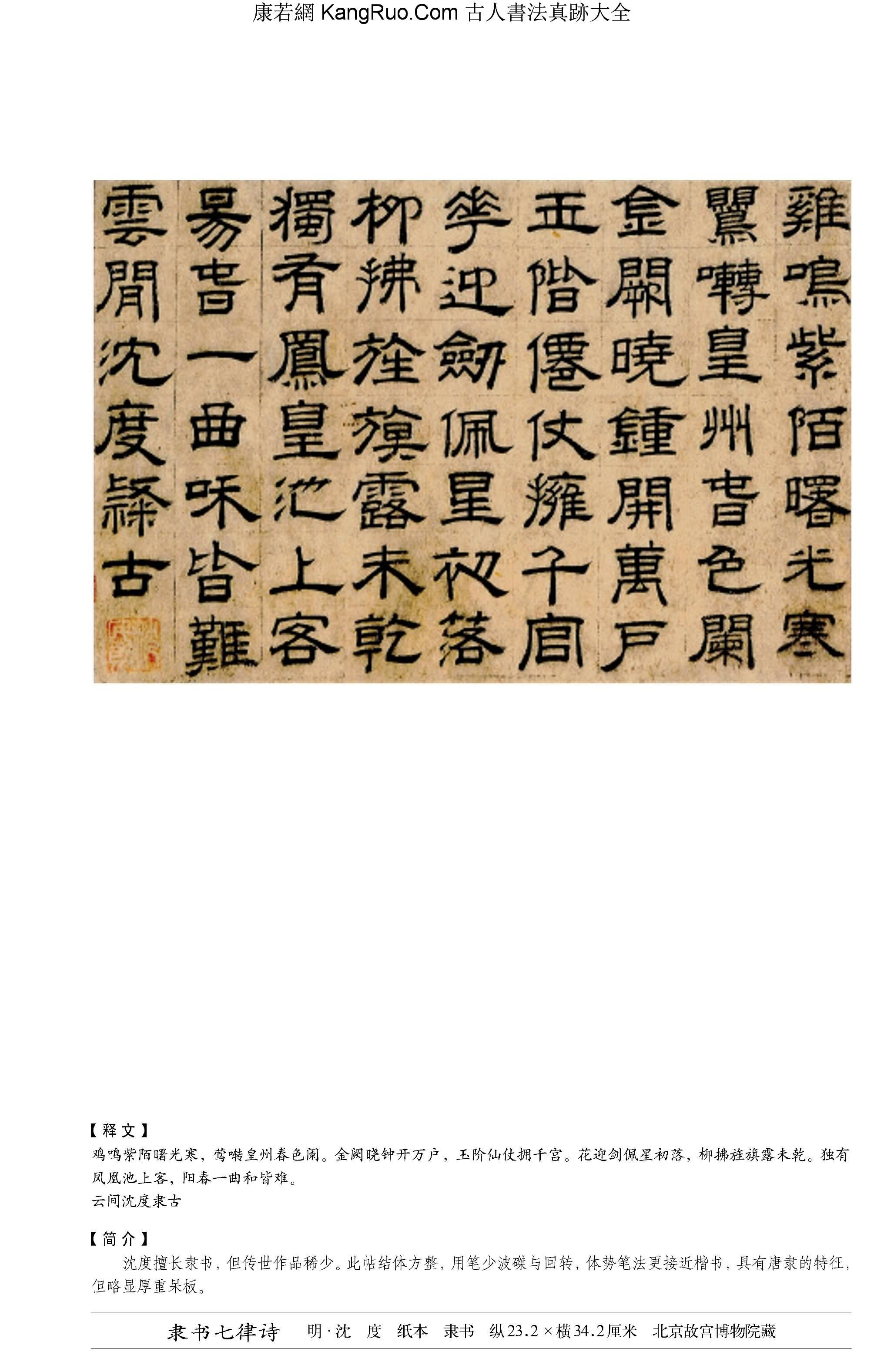 《隸書七律詩》書法真跡【明朝·沈度】_00167