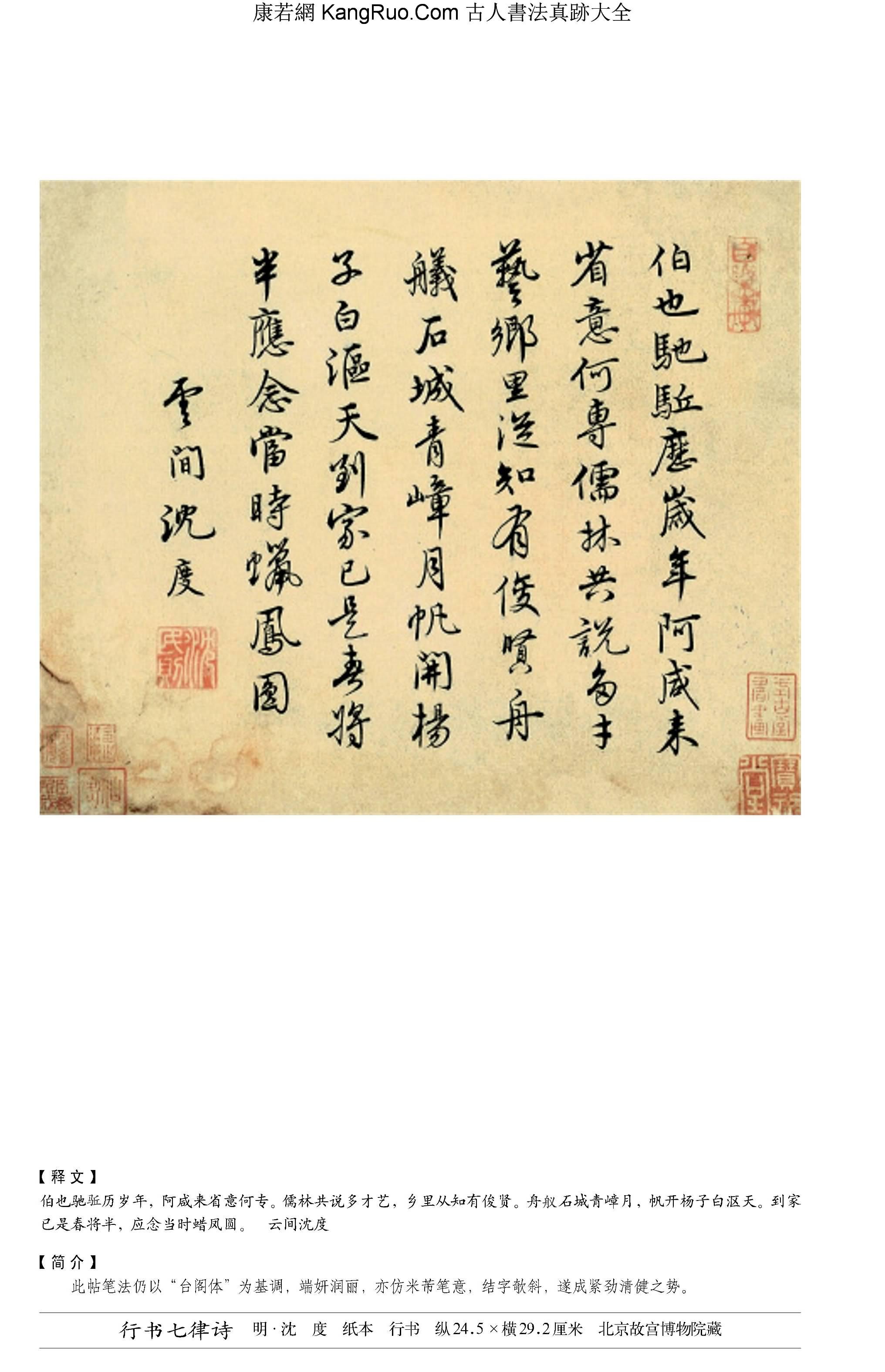 《行書七律詩》書法真跡(行書)【明朝·沈度】_00168