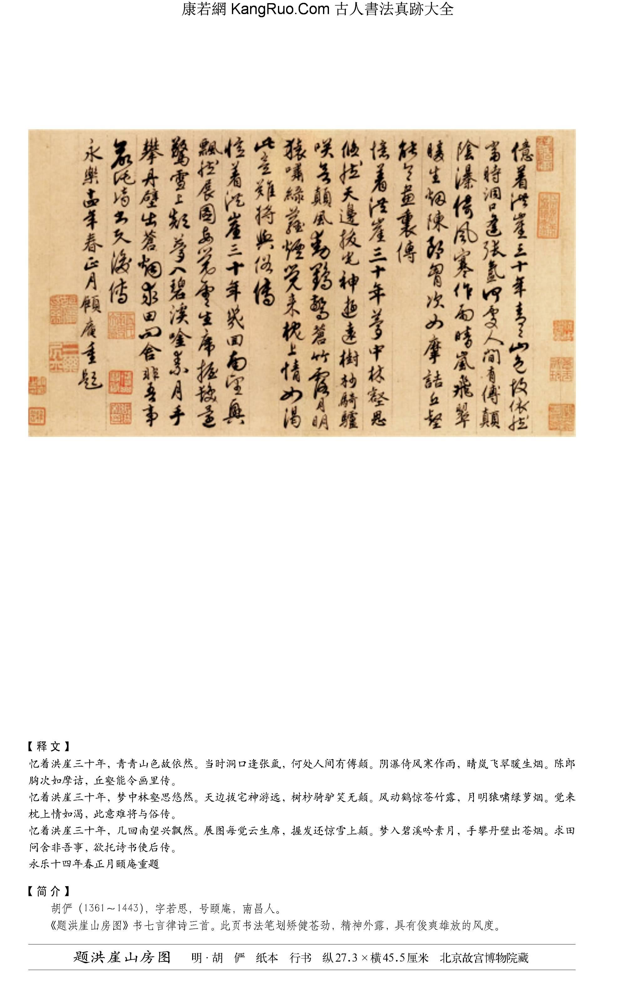 《題洪崖山房圖》書法真跡(行書)【明朝·胡便】_00170