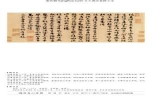 《題洪崖山房圖》書法真跡(行書)【明朝·胡便】