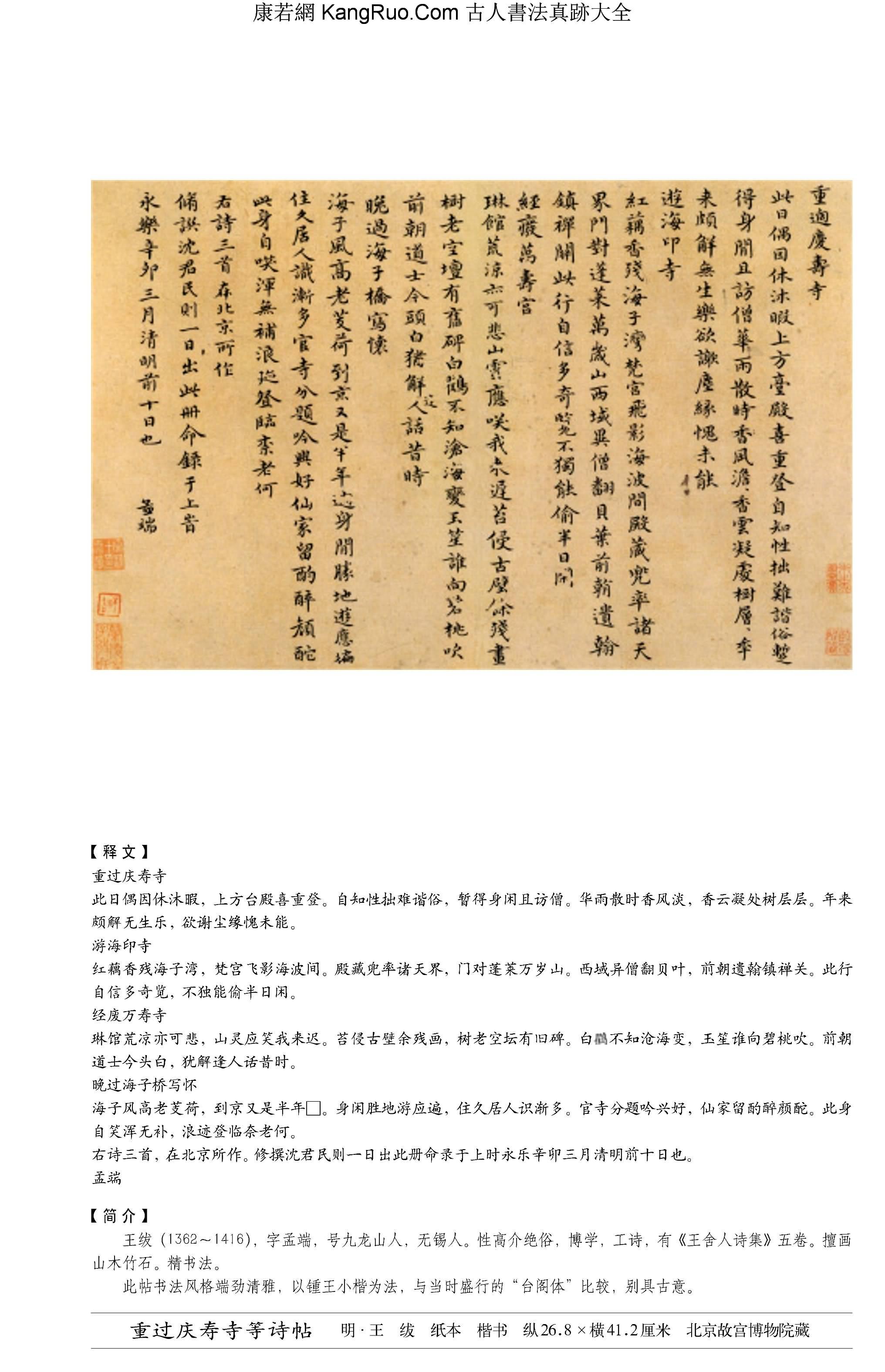 《重過慶壽寺等詩帖》書法真跡(楷書)【明朝·王紱】_00171