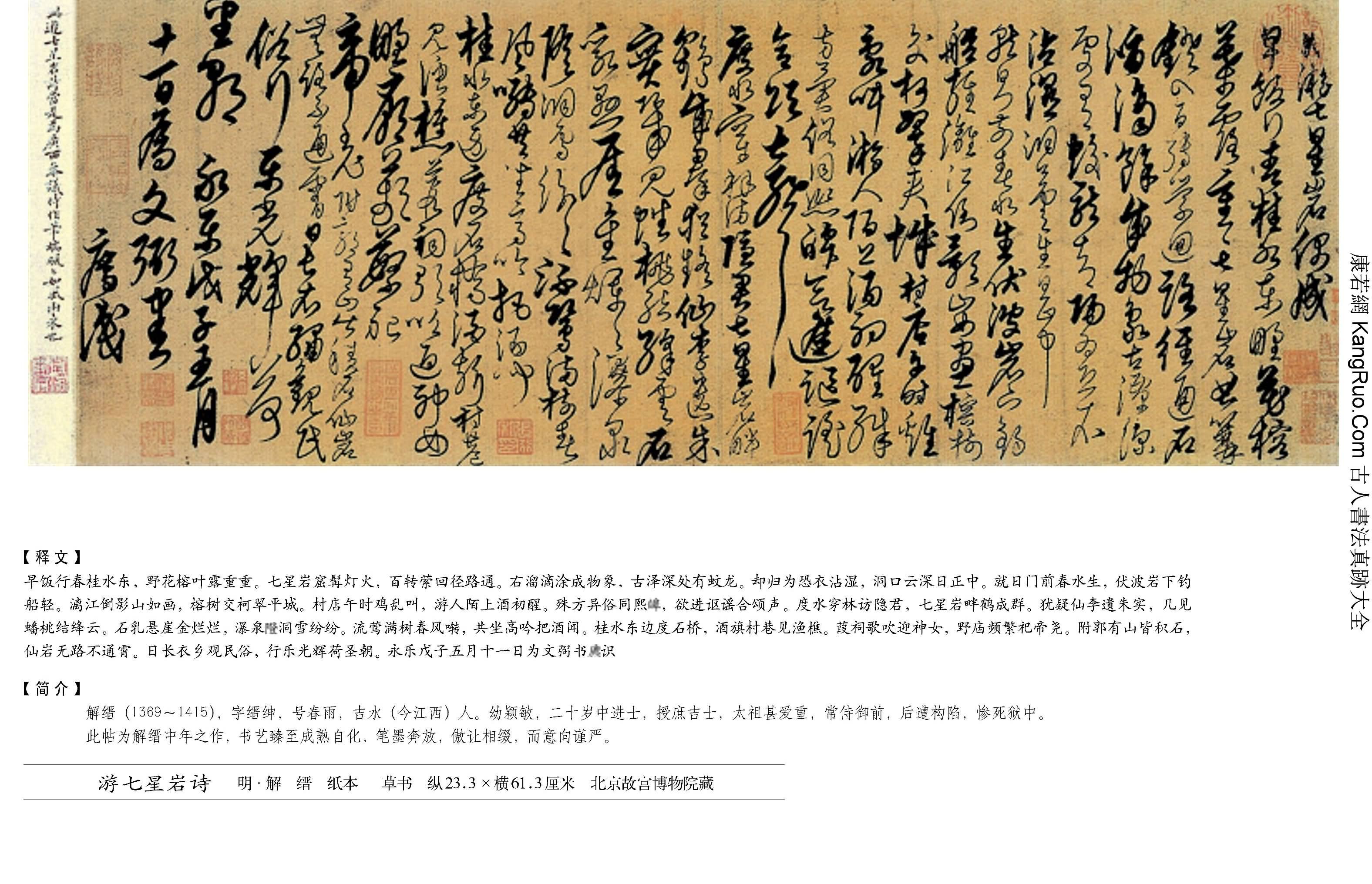 《游七星巖詩》書法真跡(草書)【明朝·解縉】_00172