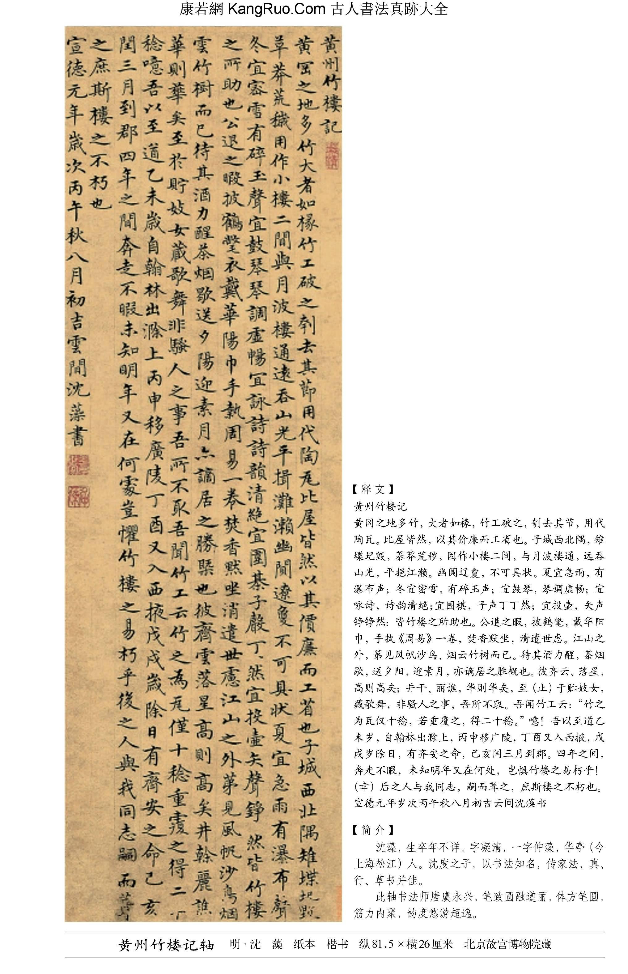 《黃州竹樓記軸》書法真跡(楷書)【明朝·沈藻】_00173