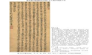 《黃州竹樓記軸》書法真跡(楷書)【明朝·沈藻】