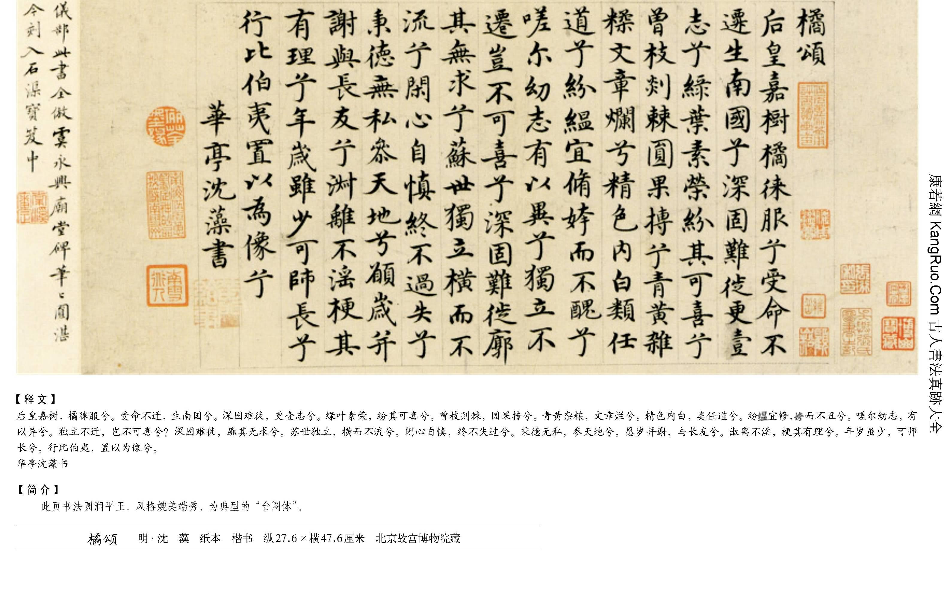 《橘頌》書法真跡(楷書)【明朝·沈藻】_00174