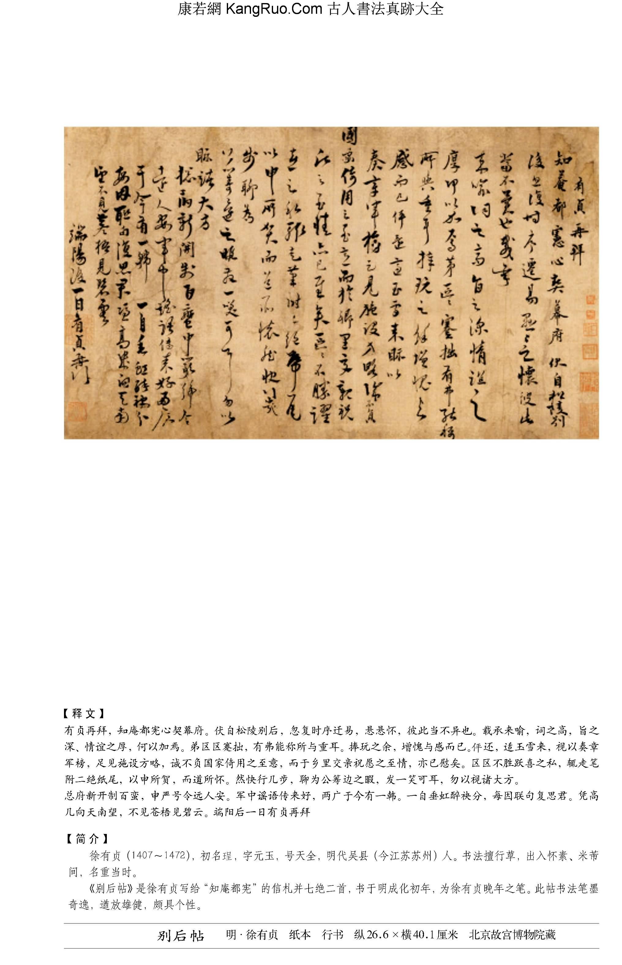 《別後帖》書法真跡(行書)【明朝·徐有貞】_00175