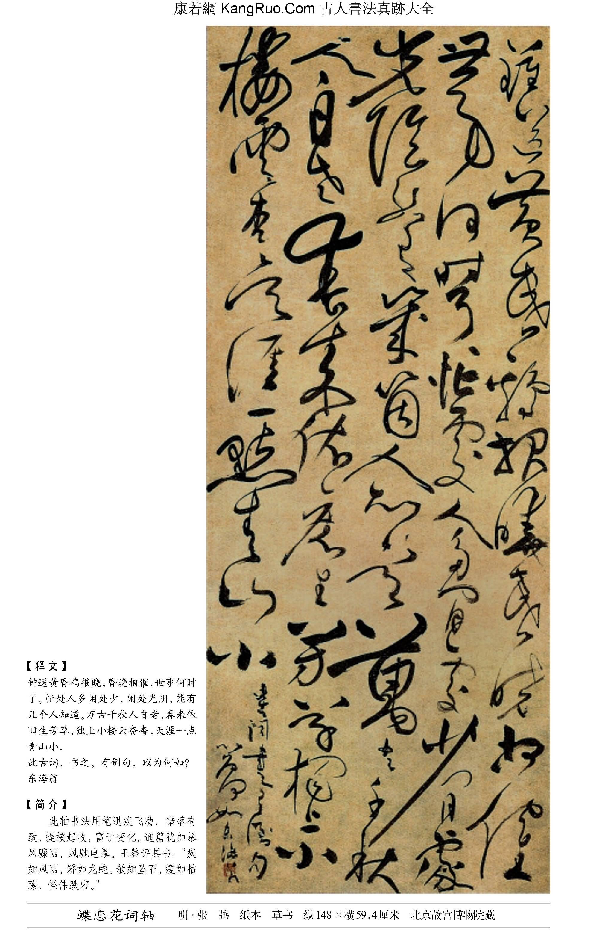 《蝶戀花詞軸》書法真跡(草書)【明朝·張弼】_00178