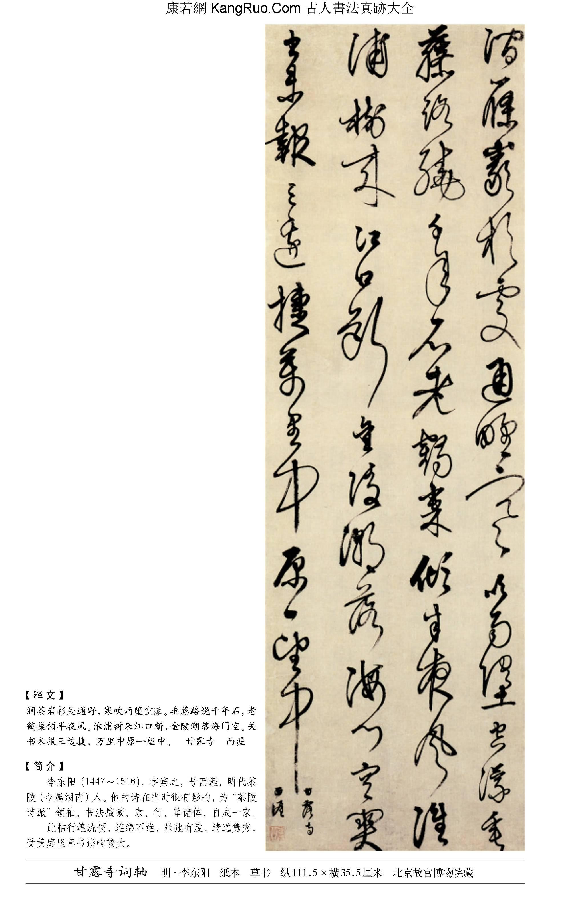 《甘露寺詞軸》書法真跡(草書)【明朝·李東陽】_00180