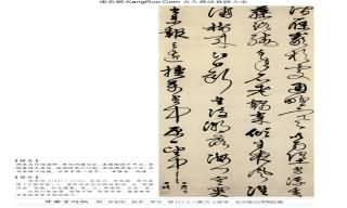 《甘露寺詞軸》書法真跡(草書)【明朝·李東陽】