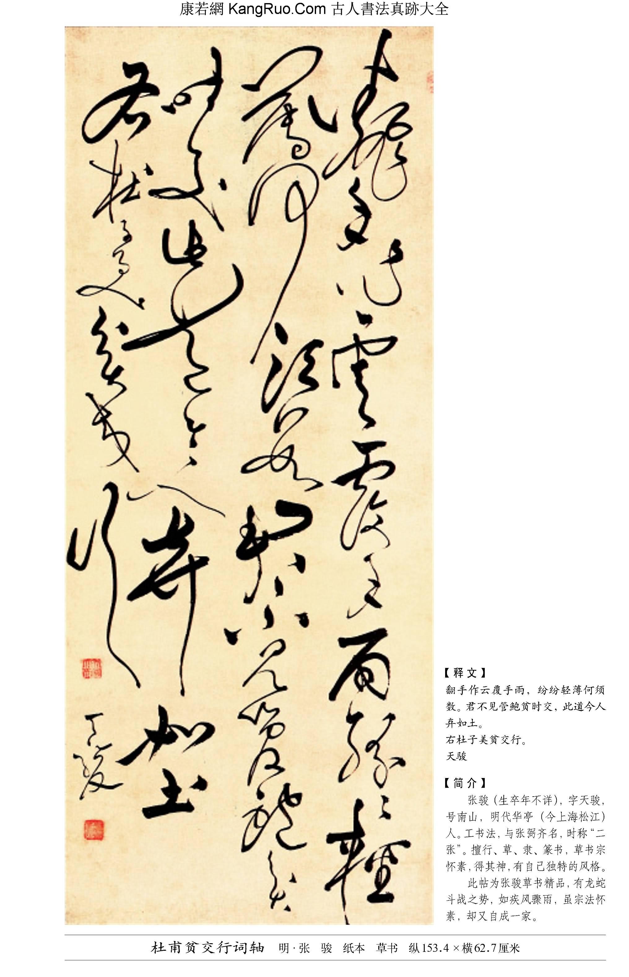 《杜甫貧交行詞軸》書法真跡(草書)【明朝·張駿】_00181