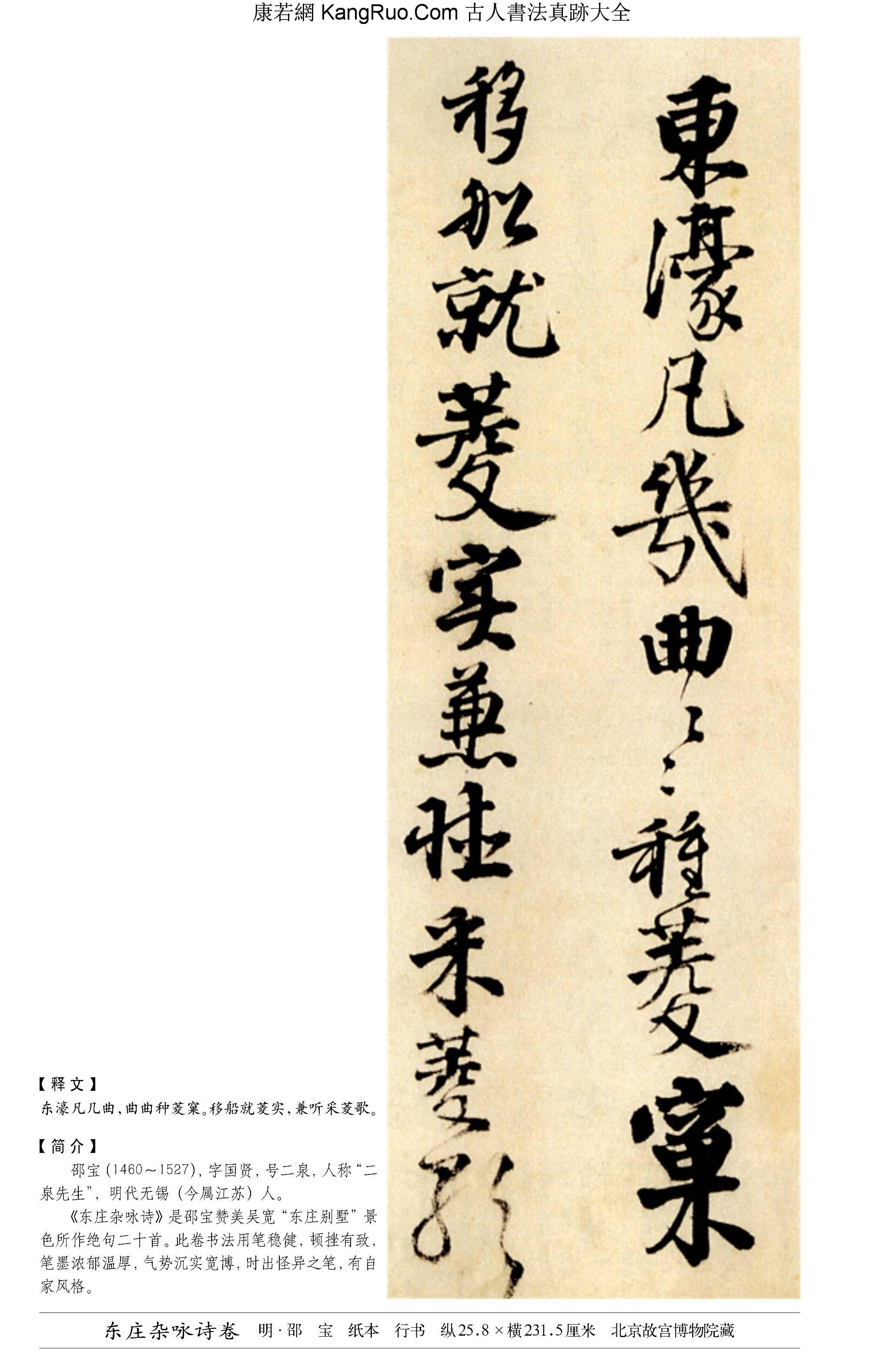 《東莊雜詠詩卷》書法真跡(行書)【明朝·邵寶】_00182
