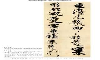 《東莊雜詠詩卷》書法真跡(行書)【明朝·邵寶】