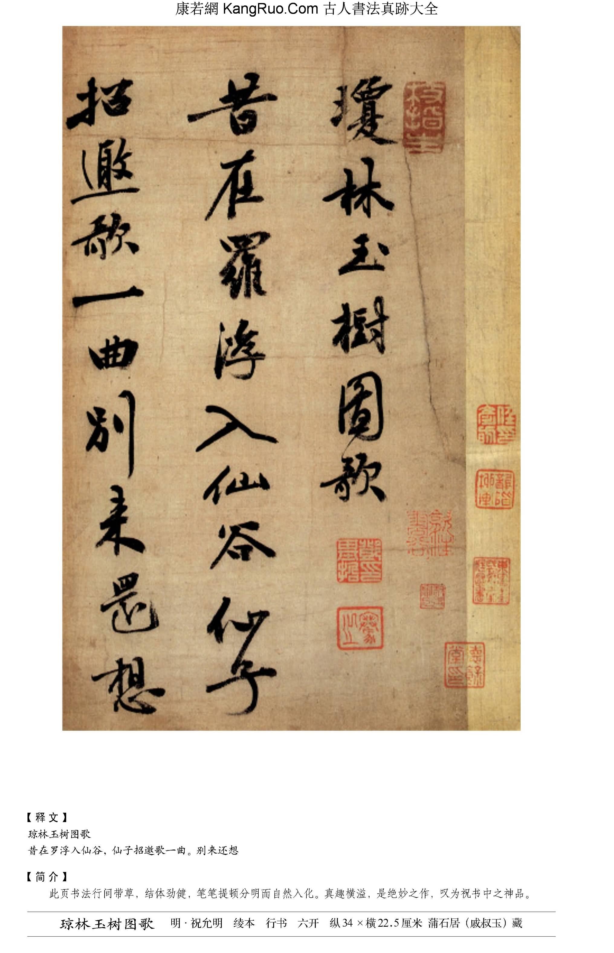 《瓊林玉樹圖歌》書法真跡(行書)【明朝·祝允明】_00184