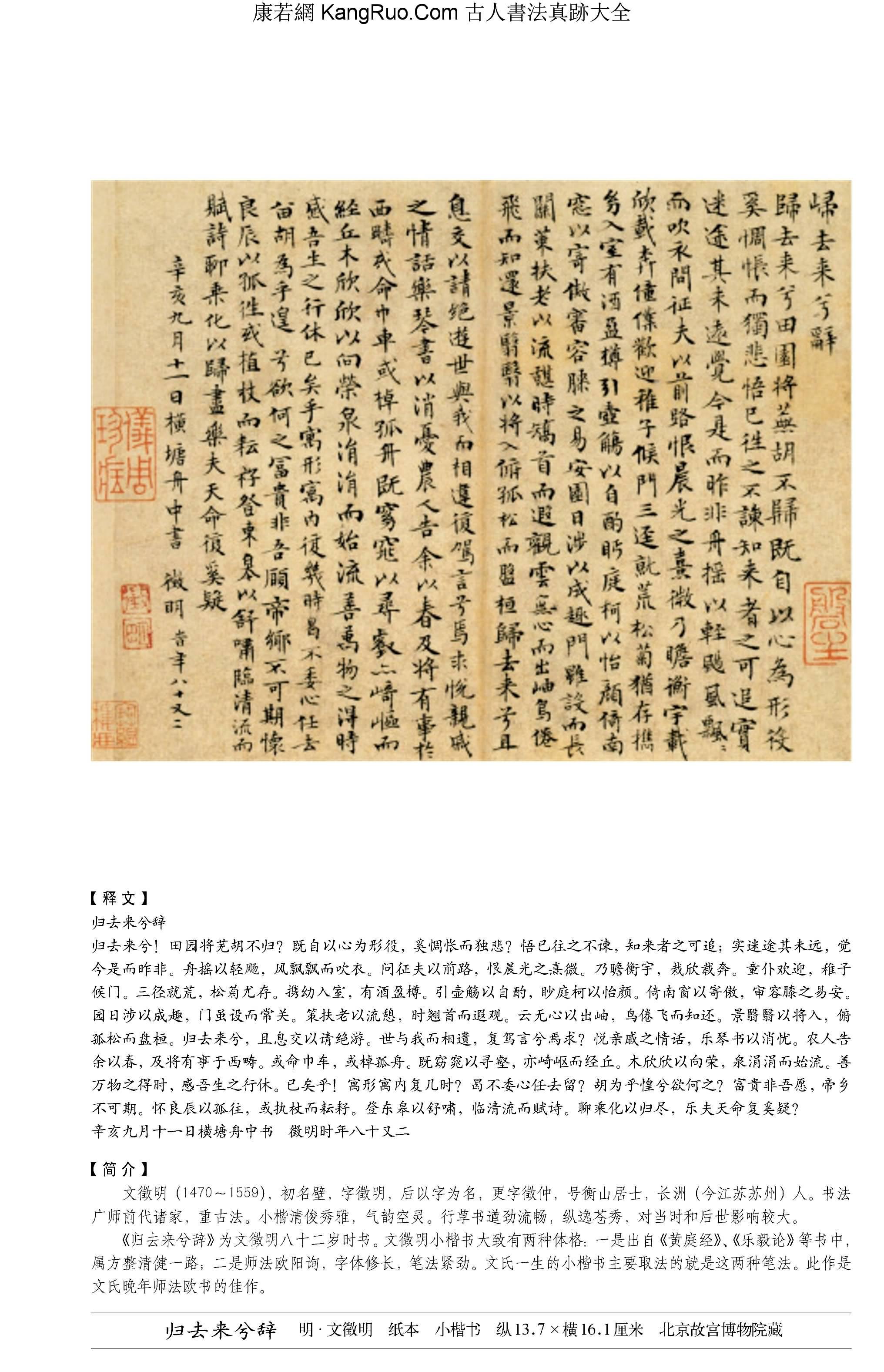 《歸去來兮辭》書法真跡(小楷)【明朝·文徵明】_00185