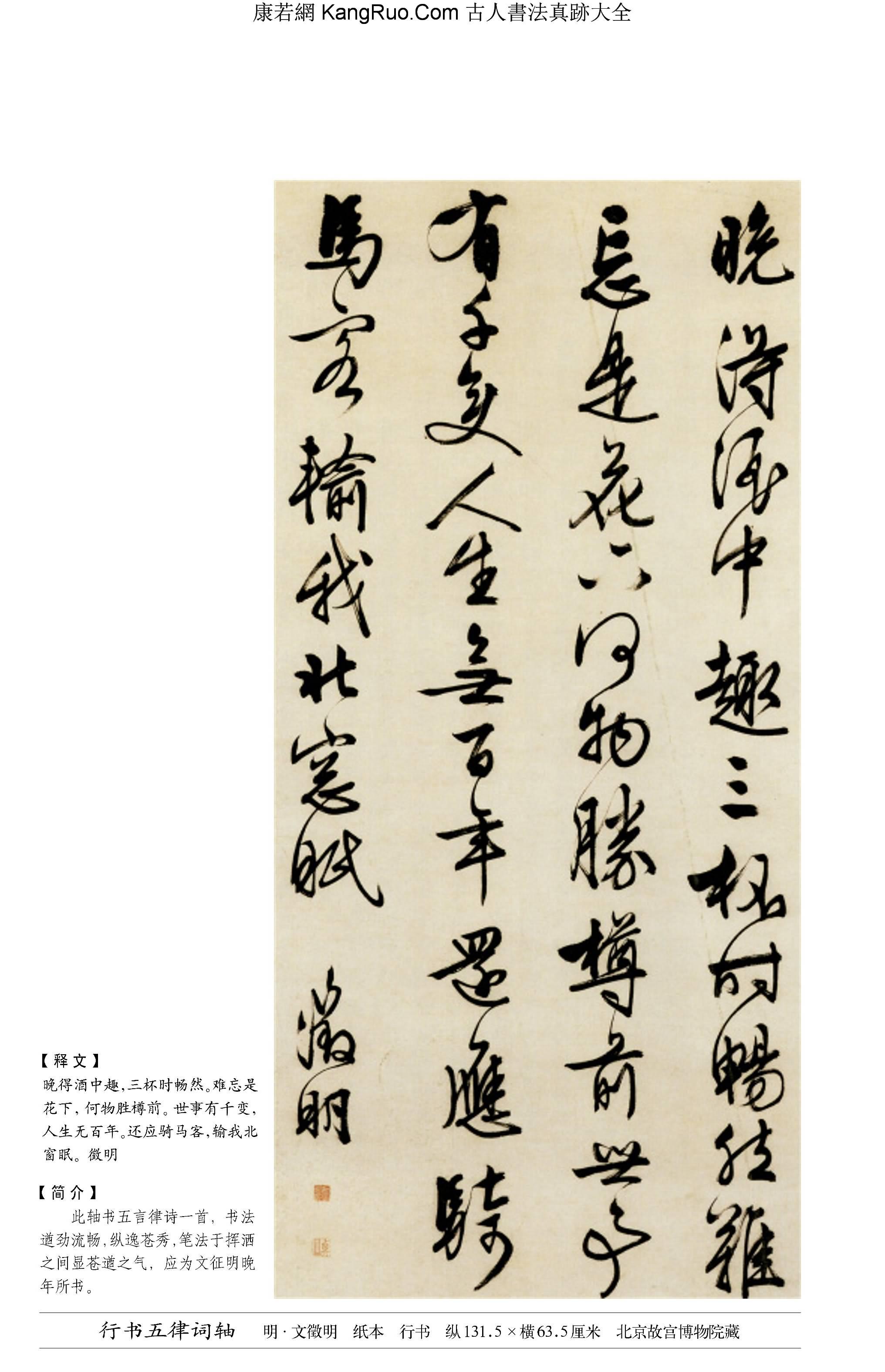 《行書五律詞軸》書法真跡【明朝·文徵明】_00186