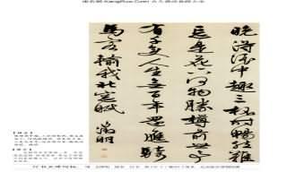 《行書五律詞軸》書法真跡【明朝·文徵明】