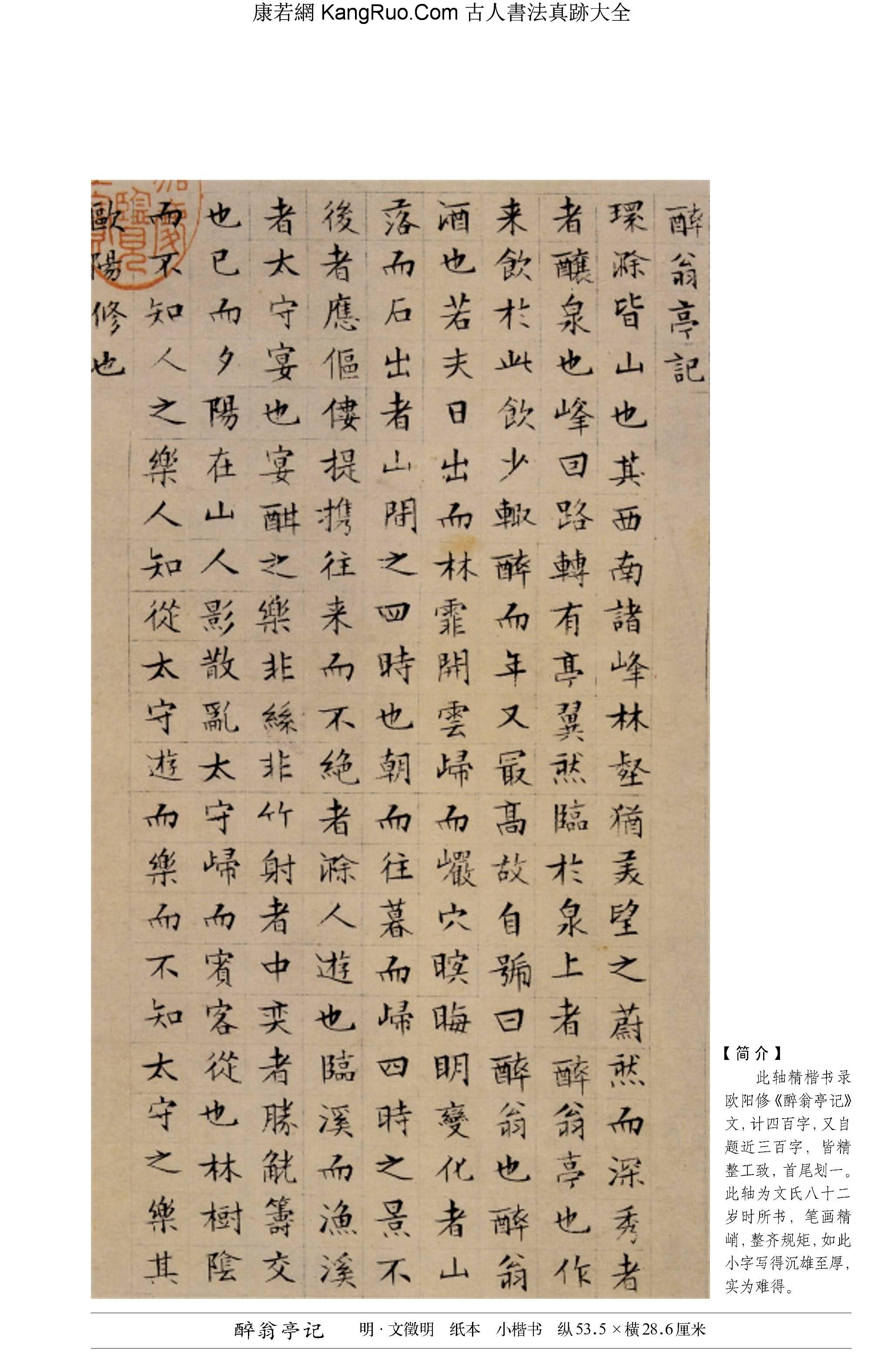 《醉翁亭記》書法真跡(小楷)【明朝·文徵明】_00187