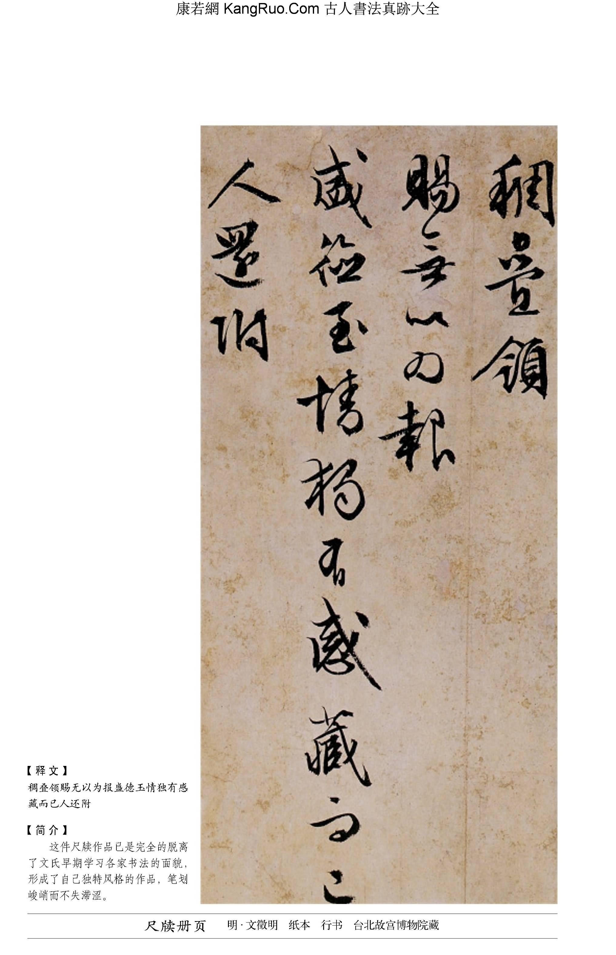 《尺牘冊頁》書法真跡(行書)【明朝·文徵明】_00188