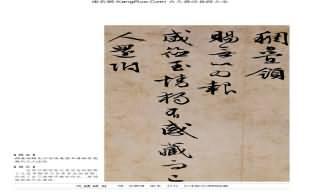 《尺牘冊頁》書法真跡(行書)【明朝·文徵明】