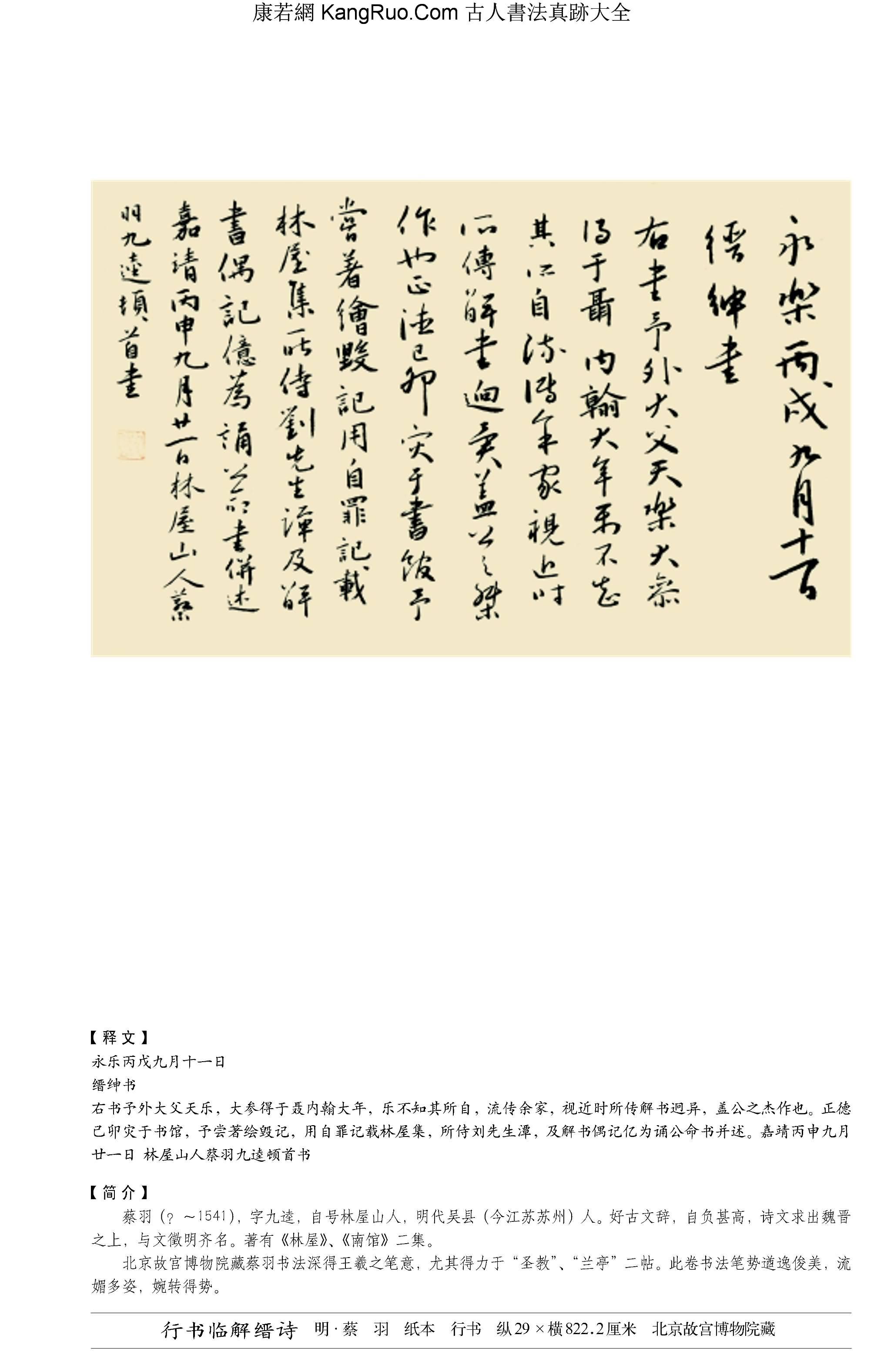 《行書臨解縉詩》書法真跡【明朝·蔡羽】_00189