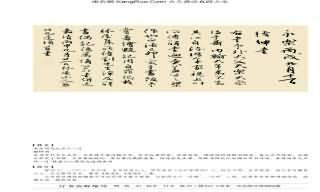《行書臨解縉詩》書法真跡【明朝·蔡羽】