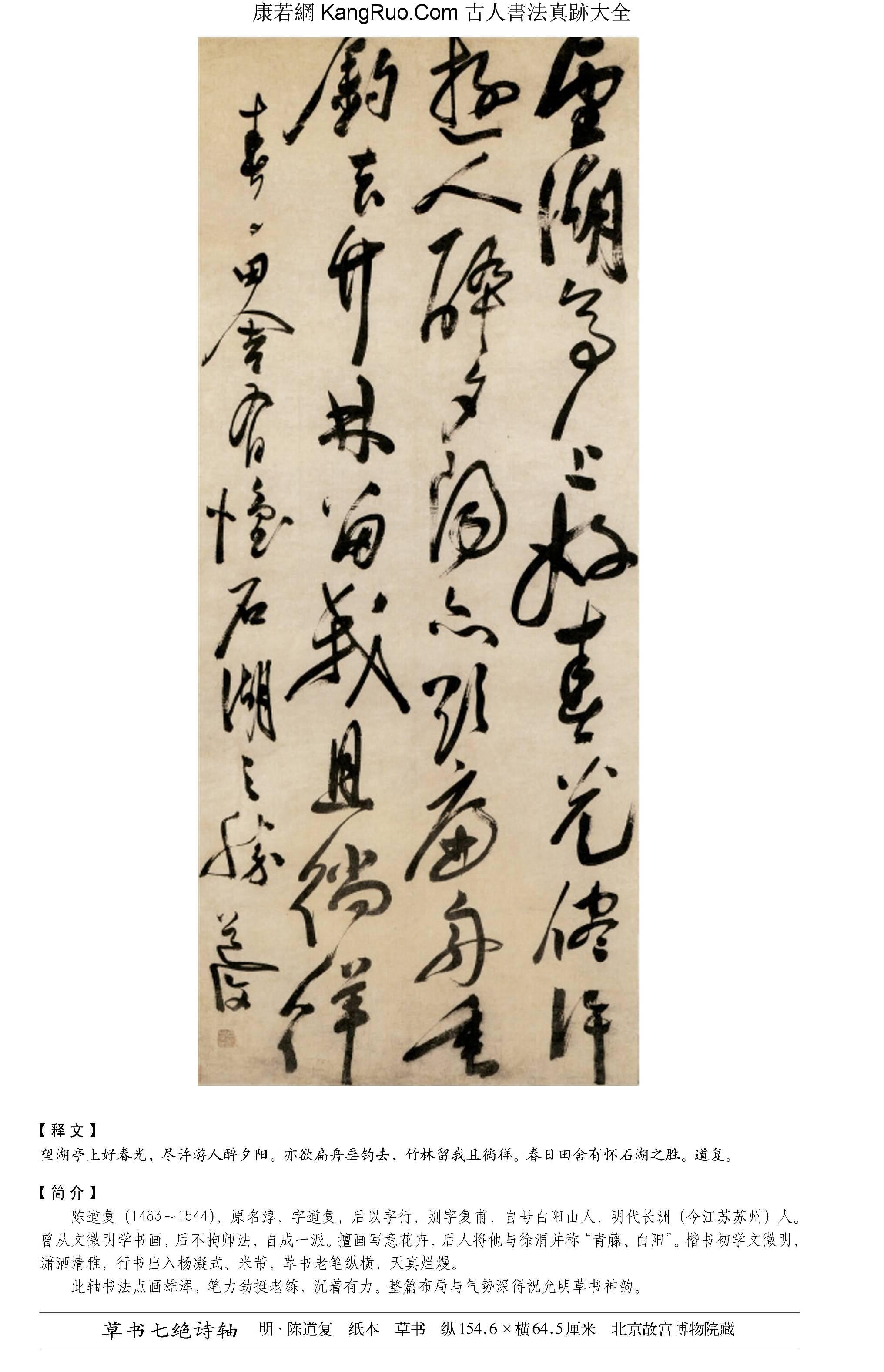 《草書七絕詩軸》書法真跡【明朝·陳道復】_00190
