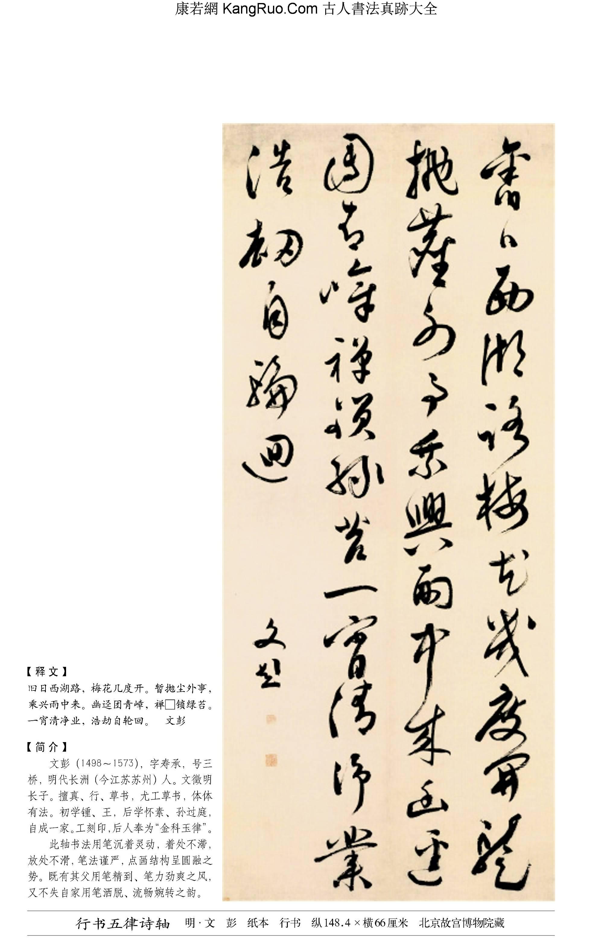 《行書五律詩軸》書法真跡【明朝·文彭】_00192