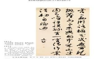《行書五律詩軸》書法真跡【明朝·文彭】