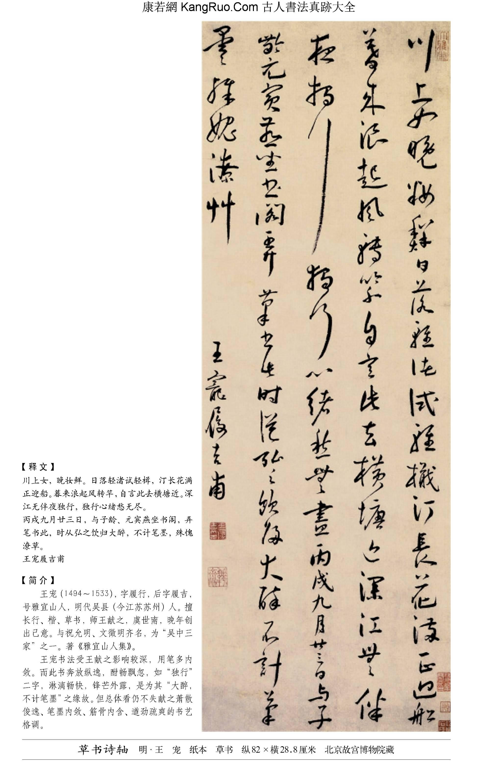 《草書詩軸》書法真跡【明朝·王寵】_00194